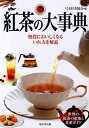 紅茶の大事典 [ 日本紅茶協会 ]