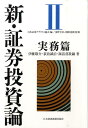 新・証券投資論(2) 実務篇 [ 日本証券アナリスト協会 ]