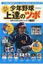 少年野球上達のツボ(2 1(入門編))