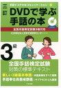 三訂 DVDで学ぶ手話の本 全国手話検定試験3級対応 (手話でステキなコミュニケーション) [ 社会