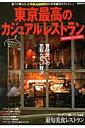 東京最高のカジュアルレストラン