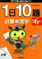 小学6年一日10題計算と漢字