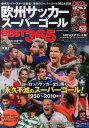欧州サッカースーパーゴールBEST365 UEFA公式スーパーゴール集(1950?2010年 (CO