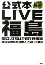 【送料無料】LIVE福島 風とロックSUPER野馬追 僕らは君たちの恋人になりに来た