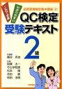 QC検定受験テキスト2級 わかりやすいこれで合格 (品質管理検定集中講座) [ 細谷克也 ]
