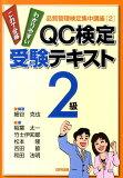 QC审定应试文本二级[细谷克也][QC検定受験テキスト2級 [ 細谷克也 ]]