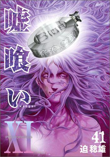 嘘喰い(41) [ 迫稔雄 ]