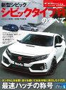新型シビック/シビックタイプRのすべて (モーターファン別冊 ニューモデル速報 第558弾)