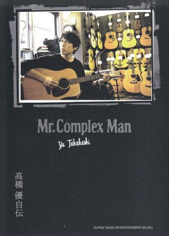 高橋優自伝 Mr.Complex Man [ 高橋優 ]