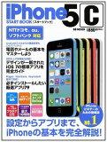 iPhone5Cスタートブック