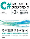 C#ショートコードプログラミング 第3版 〜短いコードで生産性を高める必修テクニック〜 [ 川俣 晶(株式会社ピーデー代表取締役) ]