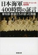 日本海軍400時間の証言