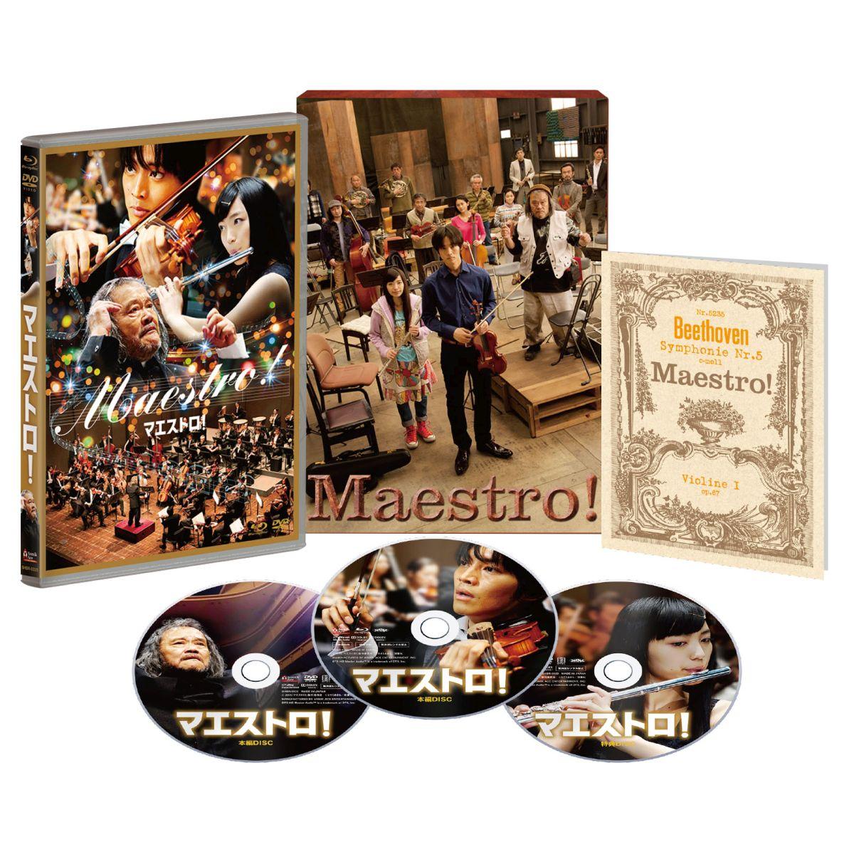 マエストロ! Blu-ray&DVDセット 豪華版【初回限定生産】【Blu-ray】 [ …...:book:17411363