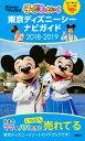 子どもといく 東京ディズニーシー ナビガイド 2018-2019 シール100枚つき (Disney