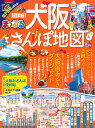 超詳細!大阪さんぽ地図 (まっぷるマガジン)