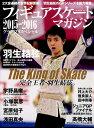フィギュアスケート・マガジン2015-2016グランプリスペシャル 羽生結弦 宇野昌磨 小塚崇彦 宮