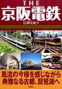 THE 京阪電鉄 [ 広岡 友紀 ]