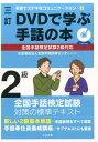 三訂 DVDで学ぶ手話の本 全国手話検定試験2級対応 (手話でステキなコミュニケーシ