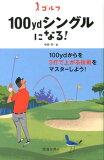 ゴルフ100ydシングルになる! [ 中井学 ]