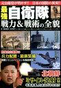 最強自衛隊戦力&戦術の全貌 元自衛官が明かす!!日本の国防の真実!! 北朝鮮ミサ
