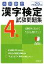 漢字検定4級試験問題集(平成29年版) 本試験型 [ 成美堂出版株式会社 ]