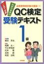 QC検定受験テキスト1級 わかりやすいこれで合格 (品質管理検定集中講座) [ 細谷克也 ]