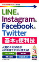 LINE & Instagram & Facebook & Twitter 基本 (今すぐ使えるかんたんmini) [ リンクアップ ]