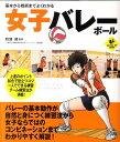 女子バレーボール 基本から戦術までよくわかる (Level up book) [ 秋津修 ]