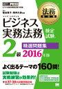 ビジネス実務法務検定試験2級精選問題集(2016年版) [ 菅谷貴子 ]