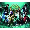 ミュージカル『刀剣乱舞』 〜幕末天狼傳〜【Blu-ray】 [ (ミュージカル) ]