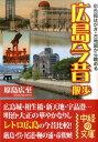 広島今昔散歩 彩色絵はがき・古地図から眺める (中経の文庫) [ 原島広至 ]