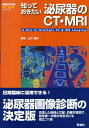 知っておきたい泌尿器のCT・MRI (画像診断別冊) [ 山下康行 ]