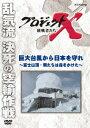 プロジェクトX 挑戦者たち 巨大台風から日本を守れ〜富士山頂・男たちは命をかけた〜 [ 久保純子 ]
