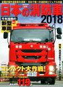 日本の消防車(2018) (イカロスMOOK)