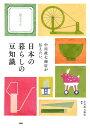 中川政七商店が伝えたい、日本の暮らしの豆知識 [ 中川政七商店 ]
