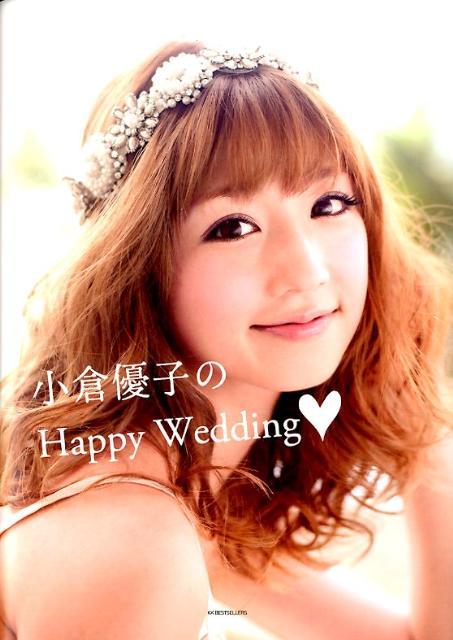 小倉優子のHappy Wedding [ 小倉優子 ]の商品画像