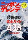 ニッポンのゲレンデ(2018) 北海道/東北/関越/上信越/白馬/中央/中京・北陸 この冬の最新情報