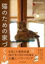 猫のための家づくり 建築知識特別編集