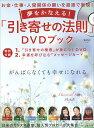 夢をかなえる!「引き寄せの法則」DVDブック お金・仕事・人間関係の願いを超速で実現! (Makino mook マキノ出版ムック)