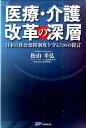 医療・介護改革の深層 日本の社会保障制度を守るための提言 [ 松山幸弘 ]