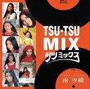 TSU-TSU MIX|南沙織 [ 南沙織 ]