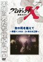 プロジェクトX 挑戦者たち 友の死を越えて〜青函トンネル・24年の大工事〜 [ 久保純子 ]