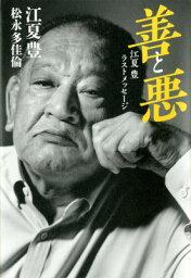 善と悪 <strong>江夏豊</strong>ラストメッセージ [ <strong>江夏豊</strong> ]
