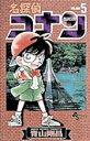 名探偵コナン 5 (少年サンデーコミックス) [ 青山 剛昌...