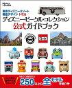 東京ディズニーリゾート限定デザイン トミカ ディズニー・ビークル・コレクション 公式ガイドブック Disney in Pocket [ 講談社 ]