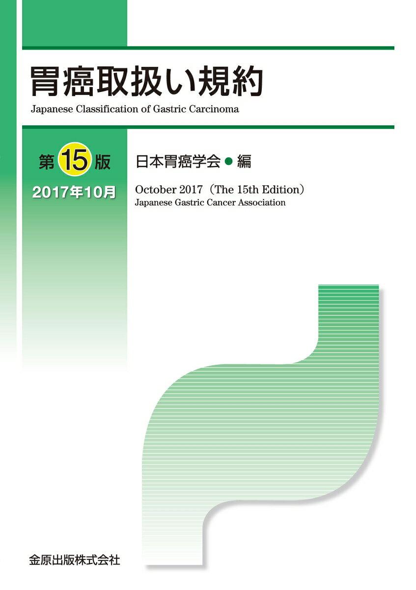 胃癌取扱い規約 第15版 [ 日本胃癌学会 ]