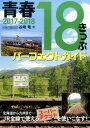 青春18きっぷパーフェクトガイド(2017-2018) 北海道から九州まで…JR全線で使えるスーパーチケッ (イカロスMOOK) [ 谷崎竜 ]