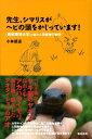 先生、シマリスがヘビの頭をかじっています! 鳥取環境大学の森の人間動物行動学 [ 小林朋道 ]