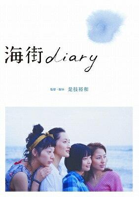 海街diary Blu-rayスタンダード・エディション【Blu-ray】