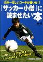 日本一忙しいコーチが書いた!!「サッカー小僧」に読ませたい本 [ 保坂信之 ]